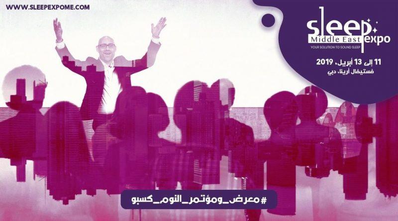 معرض النوم للشرق الأوسط يحقق نجاحاً عالياً في دبي