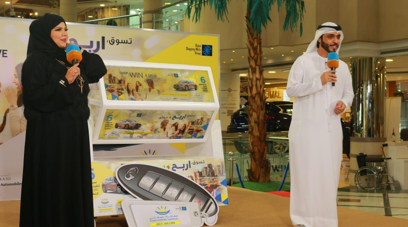 DUBAI SHOPPING MALLS GROUP SUPPORTS INCREASE IN SALES FOR THE RETAIL SECTOR DURING DUBAI SUMMER SURPRISES 2019