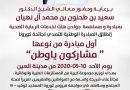 تحت رعاية وحضور معالي الشيخ الدكتور سعيد بن طحنون بن محمد أل نهيان ، انطلاق المبادرة الأولى من نوعها للتصدي لجائحة كورونا (مشاركون يا وطن)