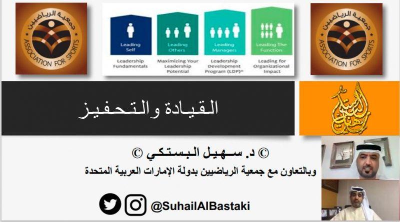 ورشة عمل في القيادة والتحفيز في المجال الرياضي لـ 250 مشارك عربي نظمتها تعاونية الإتحاد وجمعية الرياضيين