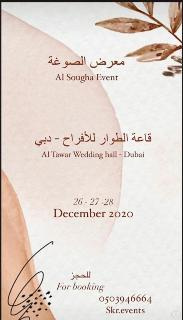 انطلاق معرض الصوغة في الفترة من 26-28  ديسمبر المقبل بدبي