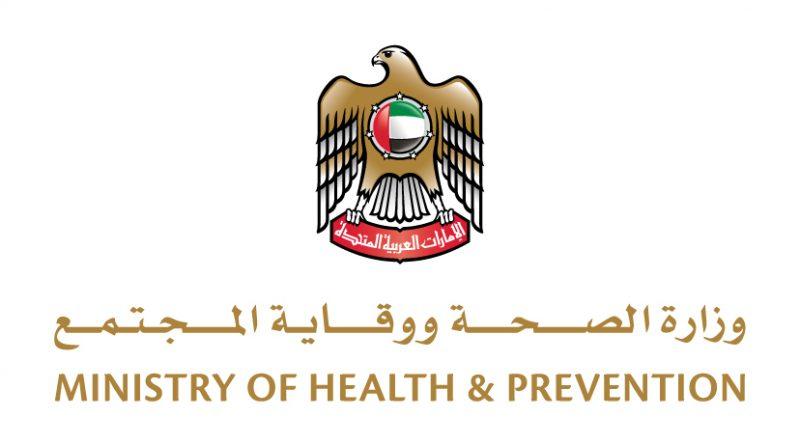"""وزارة الصحة ووقاية المجتمع تطلق مركز الطب التجديدي بمستشفى القاسمي"""""""