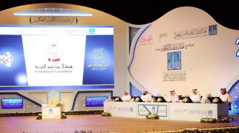 جائزة دبي للقرآن تعلن فوز هيئة آل مكتوم الخيرية بجائزة الشخصية الاسلامية للدورة ٢٤