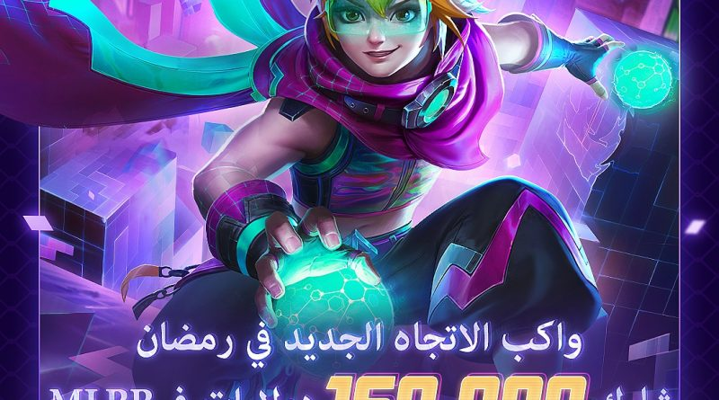 "Mobile legends ""BANG BANG"" launched the most expensive prizes in the holy month of Ramadan"