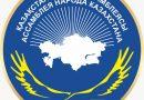 جمعية شعب كازاخستان 30 عامًا من السلام والتعايش والوئام