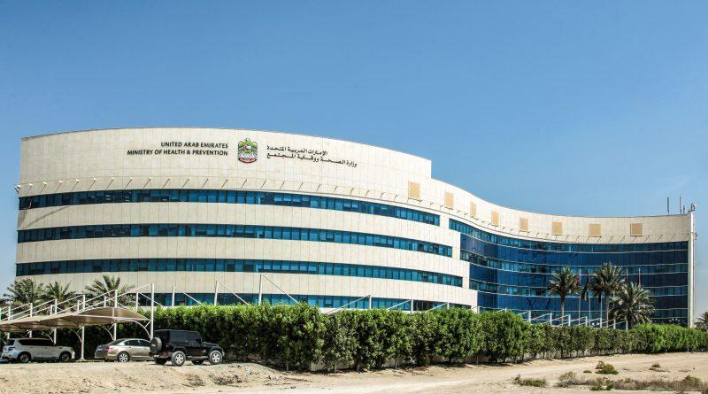 وزارة الصحة ووقاية المجتمع تواصل تقديم خدمات الرقابة والتفتيش على المنشآت الطبية والصيدلانية الخاصة والإعلانات الصحية