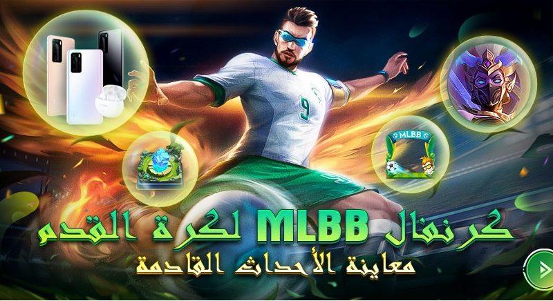 ! MLBB&HUAWEI Football Carnival is coming